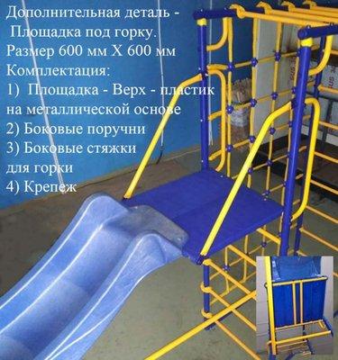 """Площадка под горку KBT для ДСК """"Веселый Непоседа"""""""