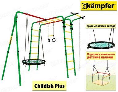 Kampfer Childish Plus. Спортивно-игровой металлический комплекс.