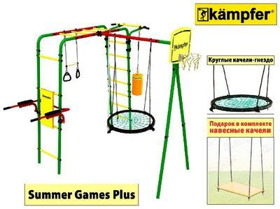 Kampfer Summer Games Plus. Дачный спортивно-игровой комплекс для детей.