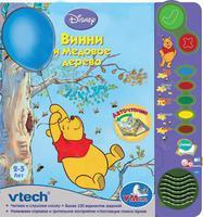 """Обучающая книга Vtech """"Винни и медовой дерево""""."""